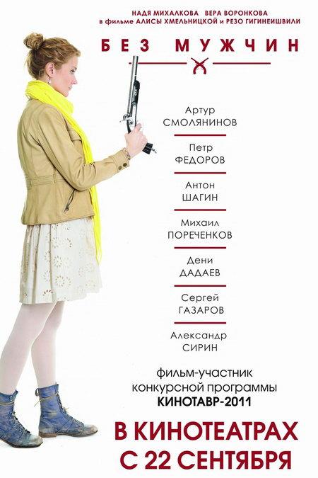 Программа Воронкова 2010