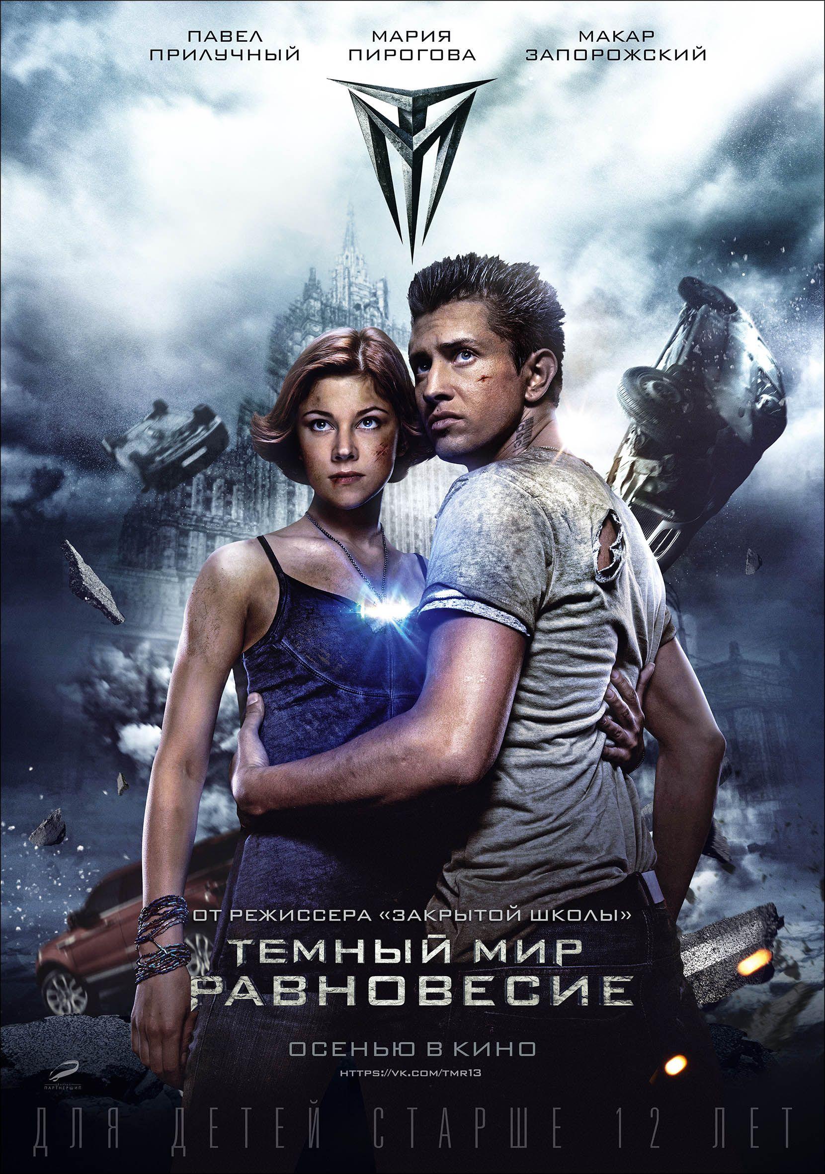 «Смотреть Фильм Тёмный Мир Равновесие Онлайн В Hd 720» — 2013