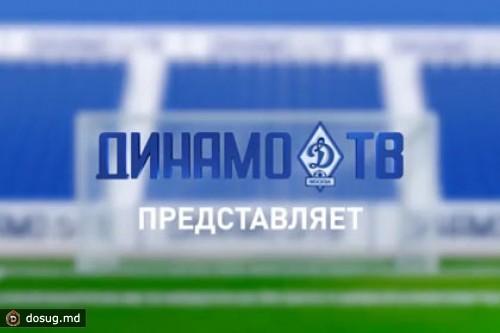 Динамо-ТВ