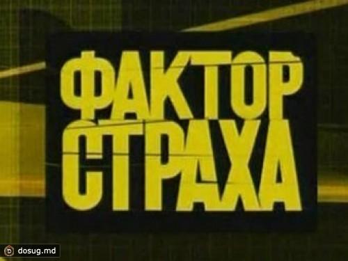 Фактор страха выходил на телеканале НТВ с18 просмотров.