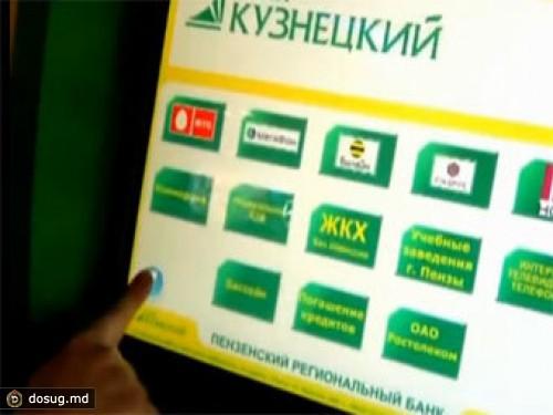 ваша компания кредит от банка кузнецкий Тасеево