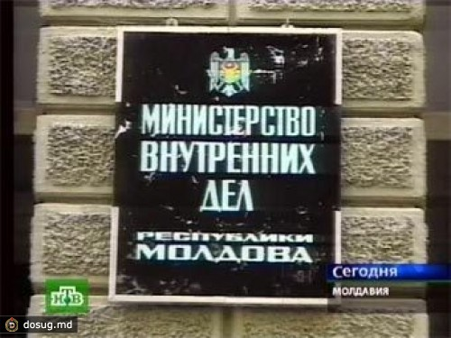 Руководство Мвд Молдовы На 2009 Год