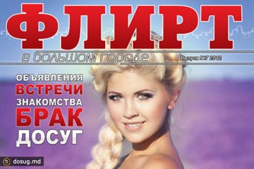Журналы о проститутках проститутки стрип клуб