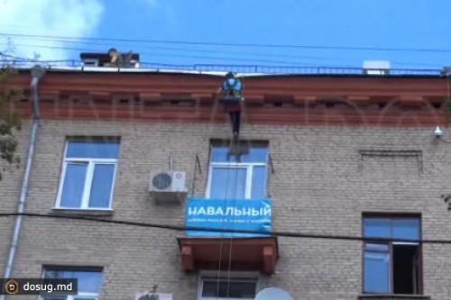 Навальный попросил расследовать кражу его баннеров с балконо.