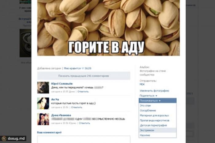 Во ВКонтакте появилась возможность жаловаться на экстремизм и д