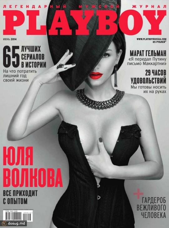 Фото порно русских знаменитостей в плейбое 17 фотография